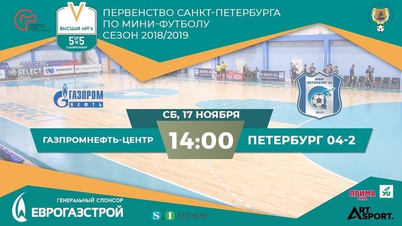 Газпромнефть-Центр - Петербург 04-2 17.11.18