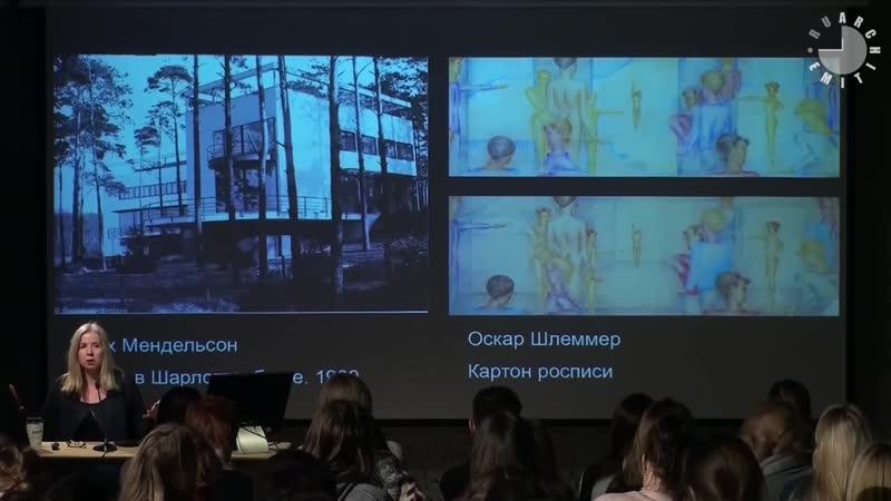 «Важнейшие архитектурные школы XX века: от ВХУТЕМАСа и Баухауса до Architectural Association»