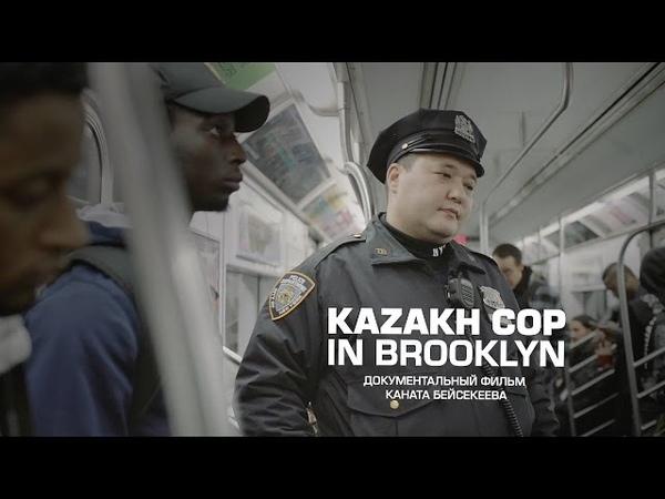 Казах полицейский в Нью Йорке Kazakh Cop in New York