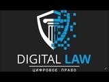 Oasis DDB продукт IT Компании «Etherus»,на платформе Digital Law Интервью CEO