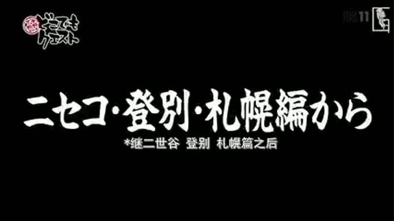 「Ono Shimono no Doko Demo Quest」07