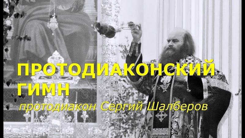 Протодиаконский гимн. Протод. Сергий Шалберов. - СПб.