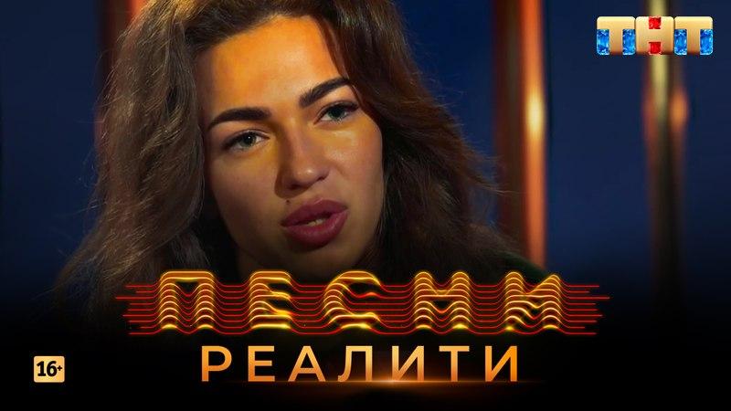 ПЕСНИ Реалити 2 выпуск 17 04 2018