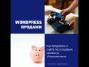 Как продавать с сайта без создания магазина Woocommerce