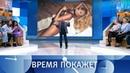 Новая жертва спецслужб России Время покажет Выпуск от 19 09 2018