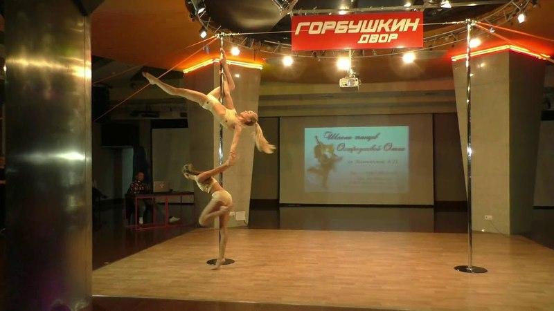 Светлана Никонова и Екатерина Абрамова apd дуэт. Catwalk Dance Fest IX[pole dance, aerial] 1.10.17.
