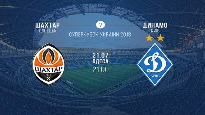 Динамо vs Шахтер Кто лучше усилился смотреть онлайн без регистрации