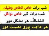 Shab e Barat Ubqari Wazifa & Nawafil | Shab e Barat K Nawafil For Money Rizq Mushkal Musibat Dur