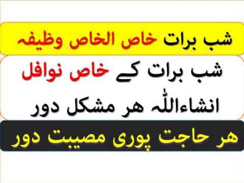Shab e Barat Ubqari Wazifa Nawafil Shab e Barat K Nawafil For Money Rizq Mushkal Musibat Dur