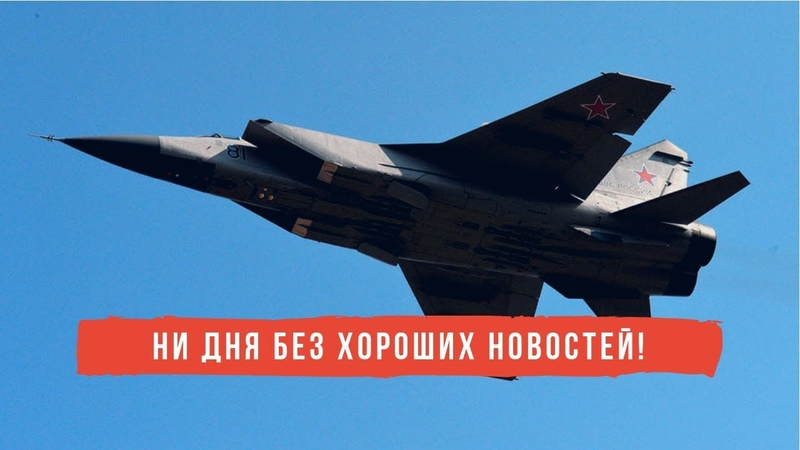 В РФ сверхзвуковой всепогодный истребитель-перехватчик МиГ-31 развалился в воздухе!