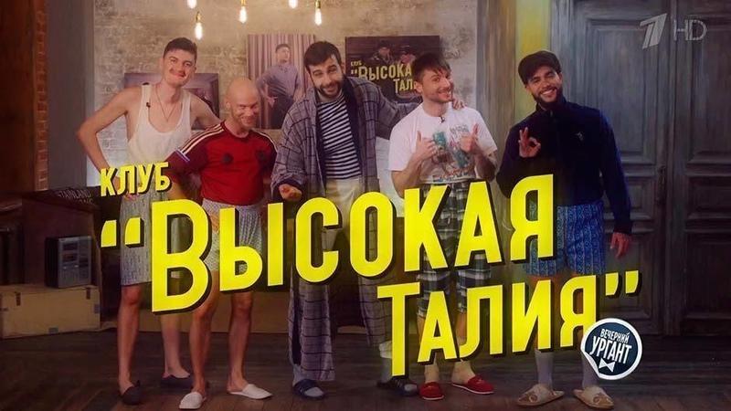 Клуб «Высокая талия». Вечерний Ургант. Фрагмент выпуска от29.12.2015