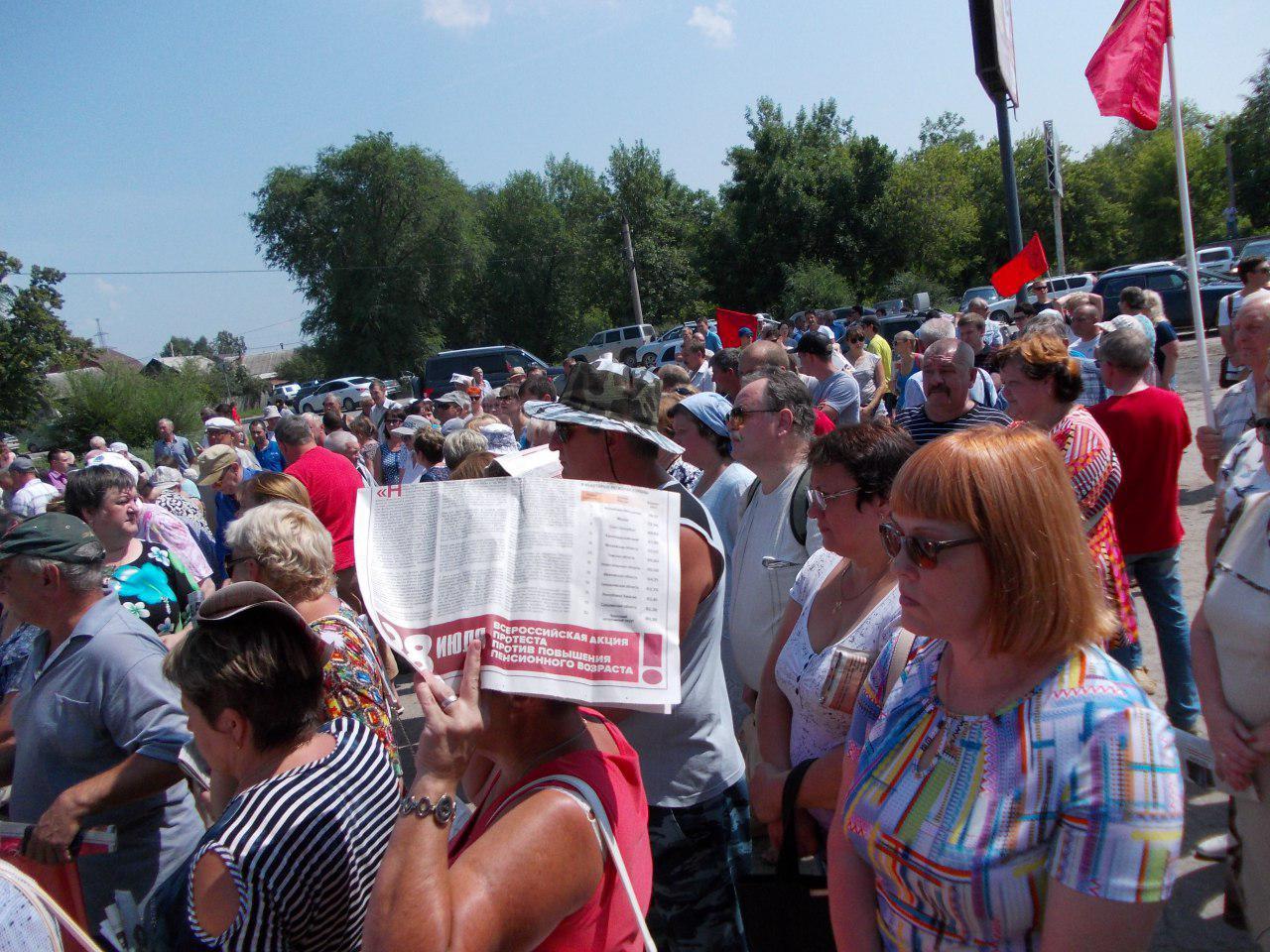 Сызрань митинг против пенсионной реформы 28 июля 2018