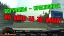 Богучаны - Красноярск на авто за 20 минут, через Чунояры, р. Бирюса, Долгий Мост, Абан, Канск ...