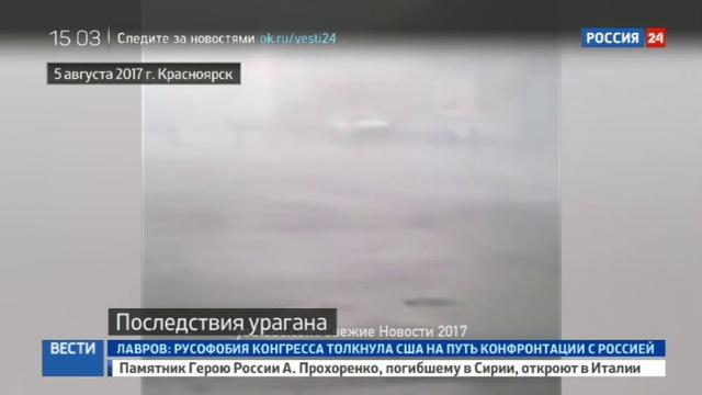 Новости на Россия 24 • Ураган сорвал крышу со здания аэропорта Емельяново