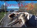 Вторая часть. Рыбалка на озере Опаринское, ловля щуки. Спининг, кружки и жерлицы.Второй день.