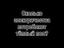Skolko_potreblaet_elektrichestva_tepliy_pol