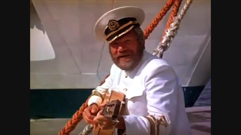 Песня капитана - Новые приключения капитана Врунгеля
