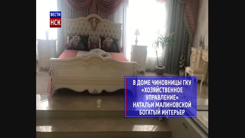 В сети появились фотографии дома задержанной за растрату чиновницы Малиновской
