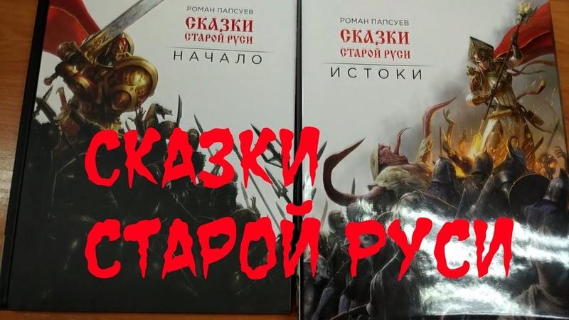 Сказки Старой Руси. Начало. Истоки. Арт-блокноты.Роман Папсуев.