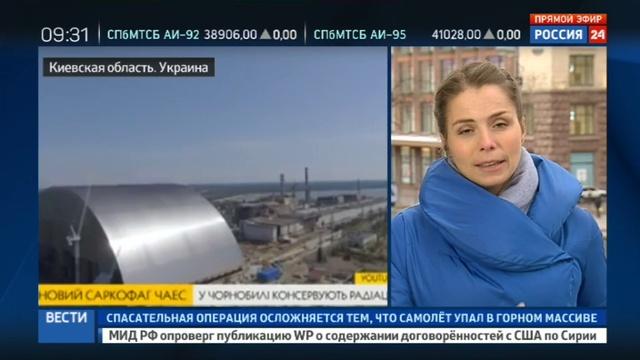 Новости на Россия 24 • В Чернобыле над АЭС установили арку высотой в 30-этажный дом