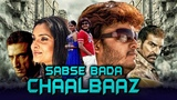Sabse Bada Chaalbaaz (Bombaat) 2018 New Released Full Hindi Dubbed Movie Ganesh, Ramya