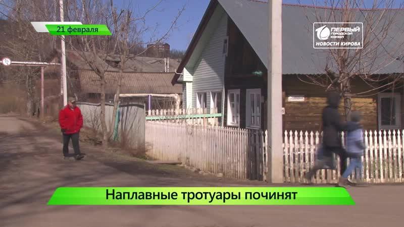 Киров избавят от наружной рекламы. Короткой строкой. 21.02.2019
