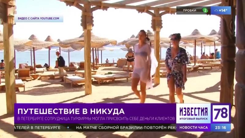 Туфирма Менсей обманула петербуржских туристов