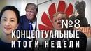 Почему арестовали директора Huawei спор Лукашенко и Путина Чубайс разбушевался Солженицын иуда