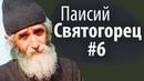 КАК ГОСПОДЬ УПРАВЛЯЕТ СУДЬБОЙ ЧЕЛОВЕКА. Паисий святогорец 6
