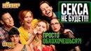 Секса не будет - пережиток комедий 2000-х.. (обзор фильма)