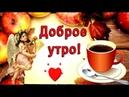 Красивое пожелание с добрым утром! Доброе утро! Хорошего дня!