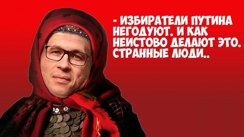 Избиратели дяди Вовы взбунтовались - Он нам не президент, он предатель