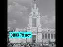 79 лет ВДНХ
