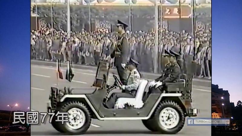 歷年國慶閱兵典禮禮閱兵指揮官報告