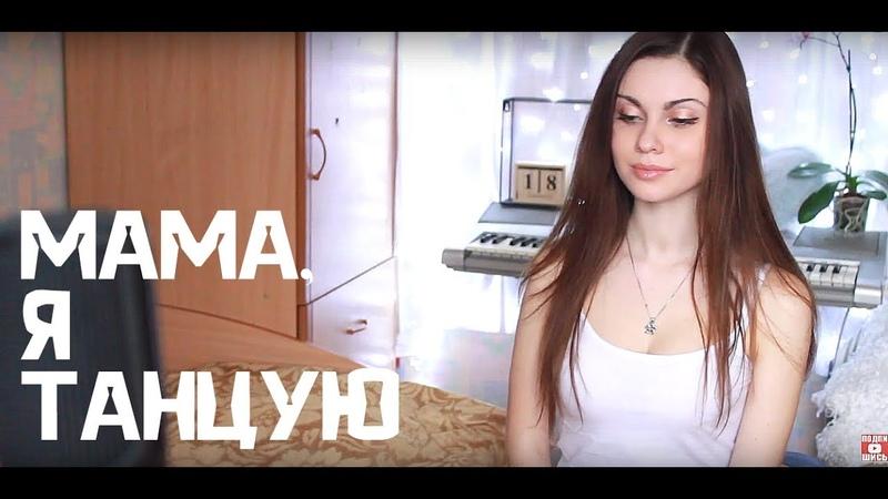 2МАШИ- МАМА,Я ТАНЦУЮ (COVER)