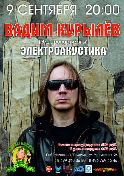Вадим Курылёв  09.09  Ирландец. Подольск