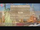 Однажды в Америке или Чисто русская сказка (2018)  ТРЕЙЛЕР  Анонс 1,2 серии