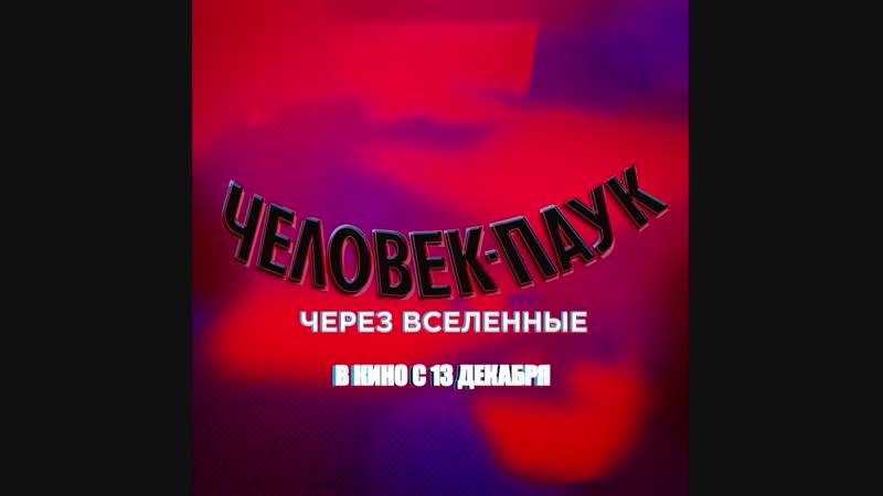 Человек-паук- Через вселенные - С 13 декабря в кино!