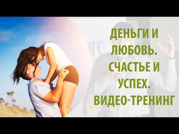 Деньги и Любовь. Счастье и Успех. Видео-тренинг. Практика