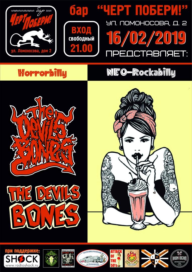16.02 The Devil Bones в ЧП! Вход свободный!