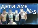 Дети АУЕ №5 Обзор видео АУЕшников