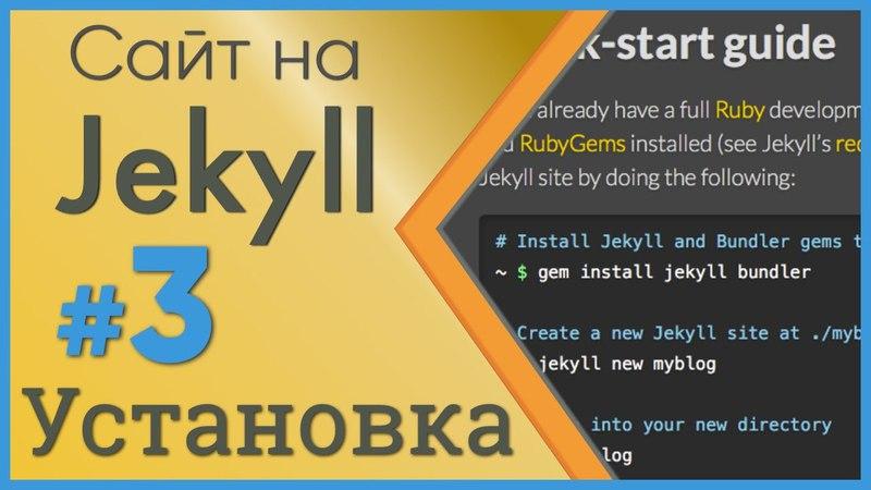 Сайт на Jekyll. 3 Установка Jekyll