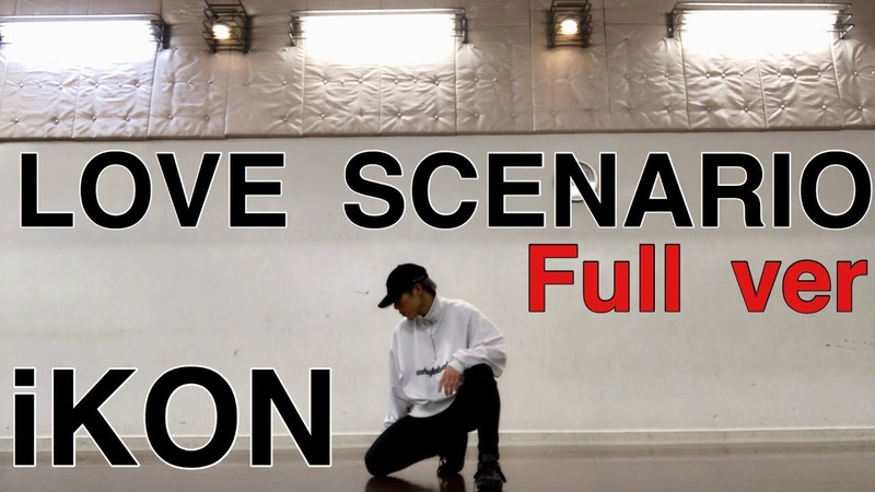 IKON - '사랑을 했다(LOVE SCENARIO)' FULL DANCE COVER
