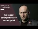 Николай Стариков: Газ бывает демократический и тоталитарный