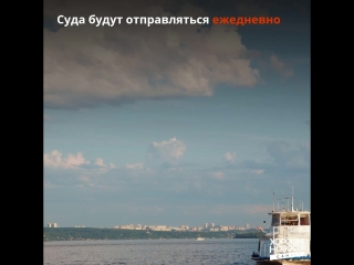 Новый речной маршрут до Гавриловой Поляны откроется в Самаре 22 июня