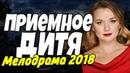 Сильная ПРЕМЬЕРА 2018 - ПРИЕМНОЕ ДИТЯ / Русские мелодрамы 2018 новинки HD 1080p