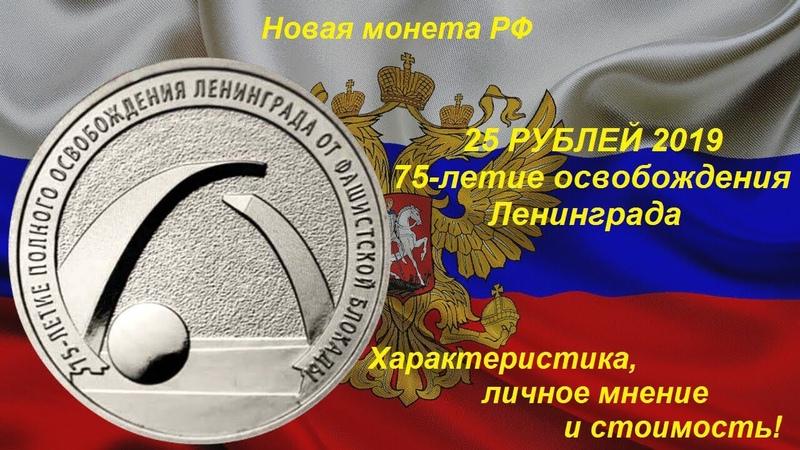 Новая монета РФ: 25 рублей 2019 - 75 лет освобождения Ленинграда! Характеристики, личное мнение