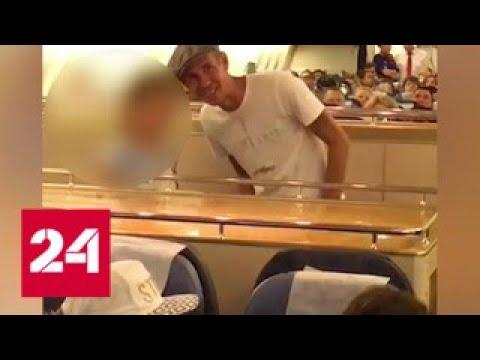 Бенефис на борту: актер Панин задержал самолет в Москву на два часа - Россия 24