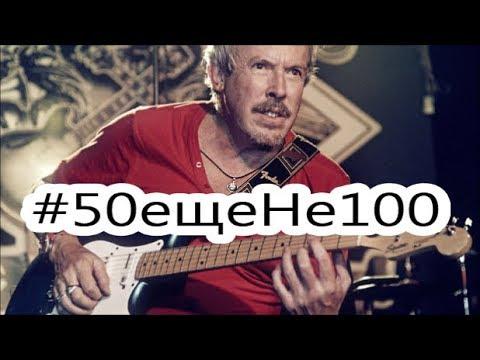 МАШИНА ВРЕМЕНИ - То, что всегда с тобой 50ещеНе100