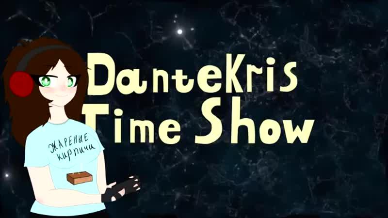 НОСТАЛЬГИЧЕСКИЙ СБОРНИК! _ Анимация Dantekris TIME SHOW ツ by Skarlett Fail.mp4